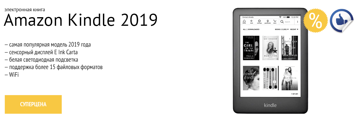 Электронная книга Amazon Kindle 10 (2019)